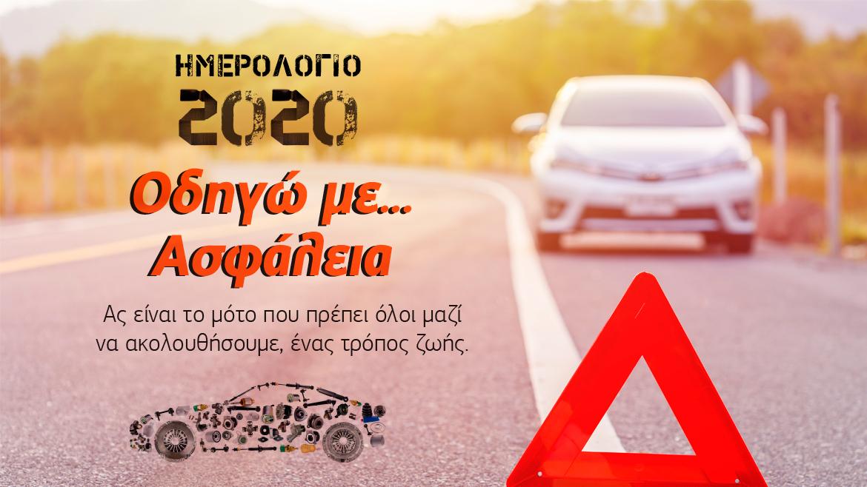deltio car