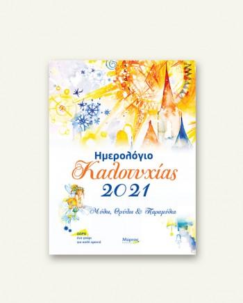 kalotixias_2021