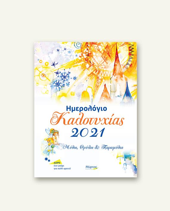Ημερολόγιο Καλοτυχίας 2021 Μύθοι, Θρύλοι & Παραμύθια, , Σάρα Φαφούτη, Εκδόσεις Μύρτος