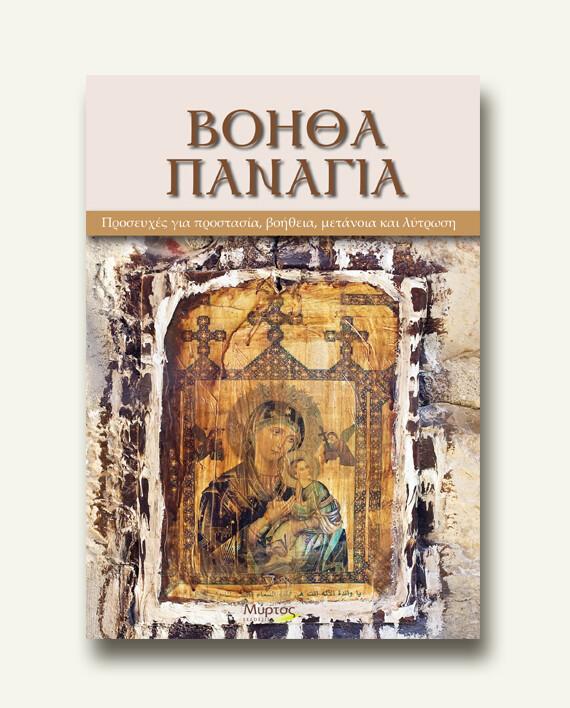 boitha-panagia