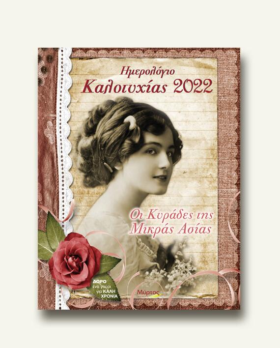 kalotixias_2022